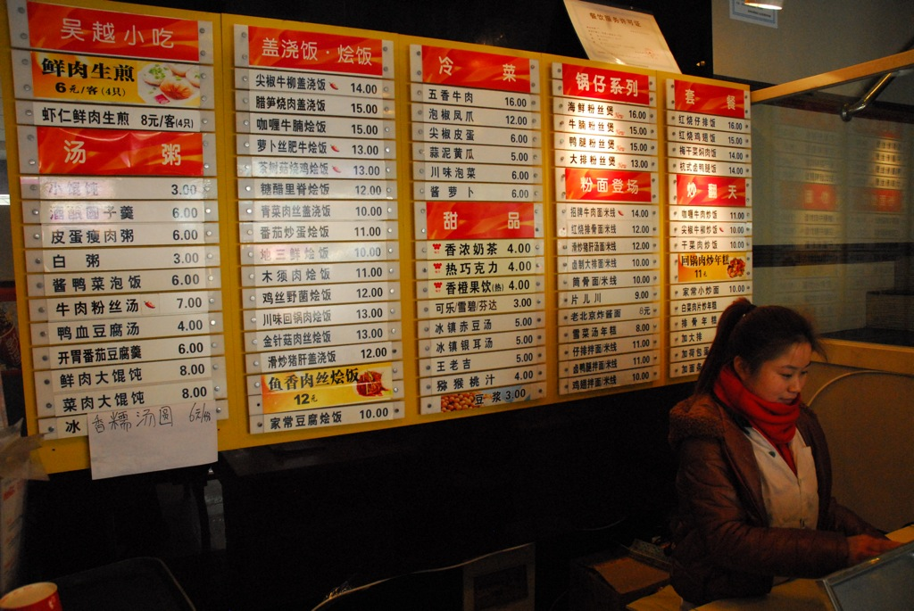 Our Restaurant.  The very first time we went out to buy food, this is the menu that greeted us.  Pretty daunting.  Neither the menu nor the very kind young girl behind the counter contain a word of English--not that unusual in China, I suppose.  Nevertheless, we managed to order noodle dishes for lunch, and were delighted with the result..We go back often.
